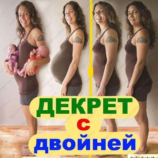Во сколько недель уходят в декрет с двойней: сроки при многоплодной беременности