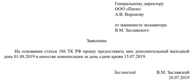 Заявление на отгул с последующей отработкой: образец и правила подачи документа