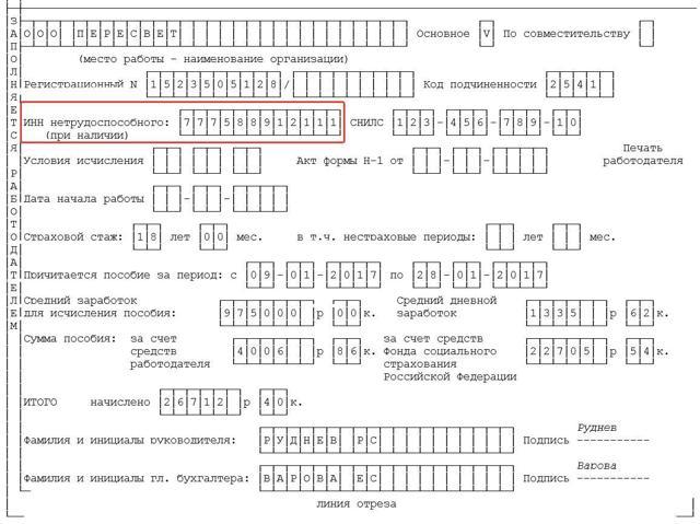 Больничный лист: образец заполнения 2020, как заполнять листок нетрудоспособности работодателю