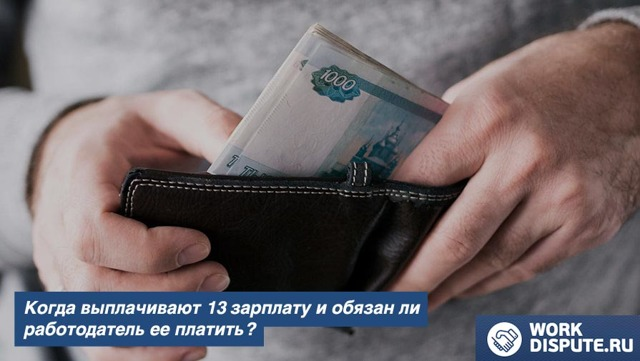 Выплатят ли 13 зарплату при увольнении по собственному желанию, по сокращению штатов