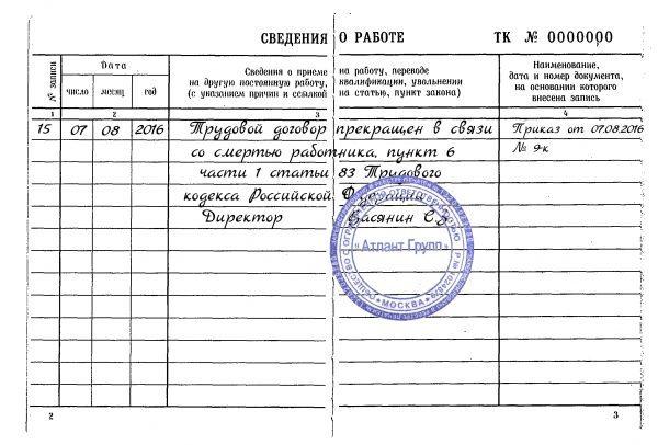 Запись в трудовой об увольнении в связи со смертью работника: образец и правила оформления