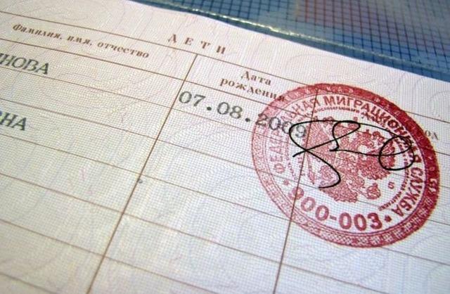 Как вписать ребенка в паспорт родителей и где делают отметку