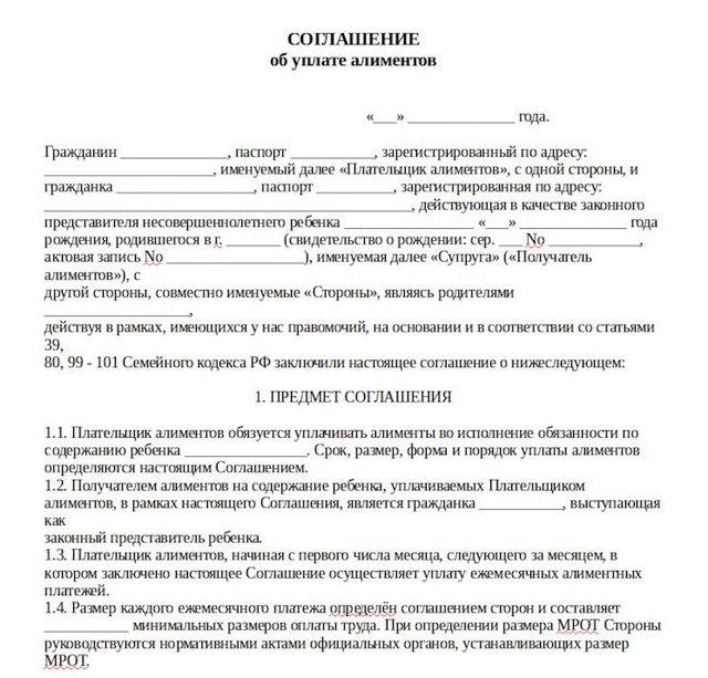 Соглашение о проживании ребенка после развода – образец документа