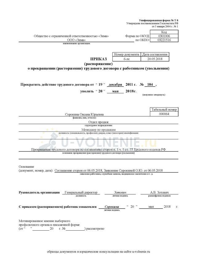 Приказ на увольнение по истечении срока трудового договора: образец оформления