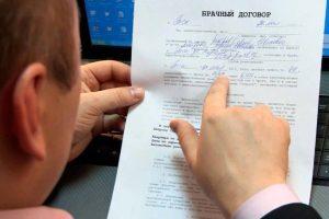 Брачный договор - стоимость у нотариуса