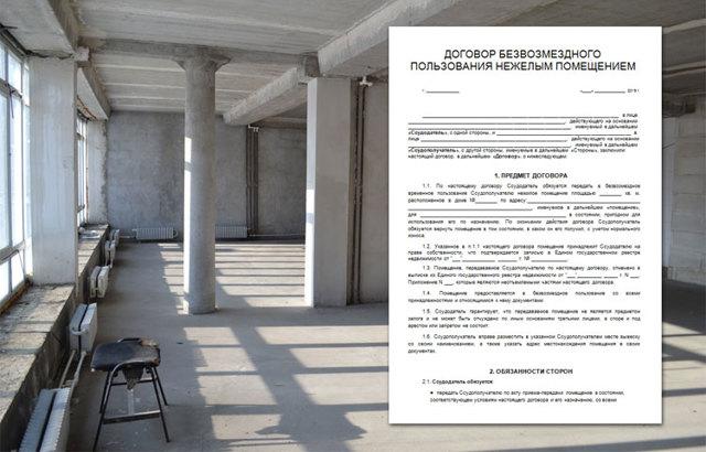 Договор безвозмездного пользования имуществом: образец 2020 года