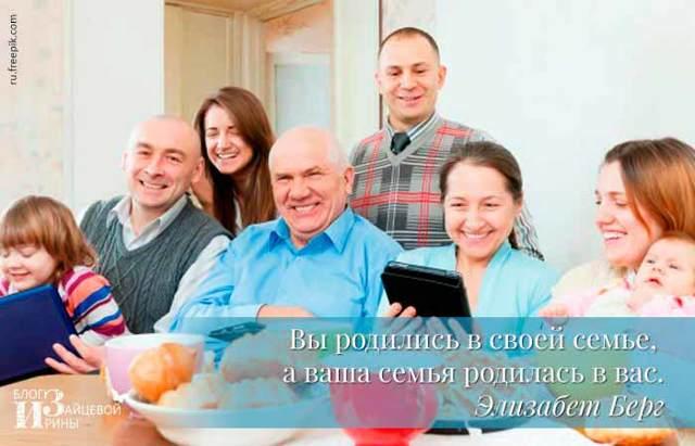 Мудрые мысли о семье и браке: высказывания умных людей, отношение церкви к гражданским союзам