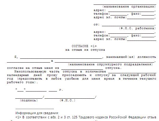 Согласие на отзыв из отпуска: образец заявления от работника