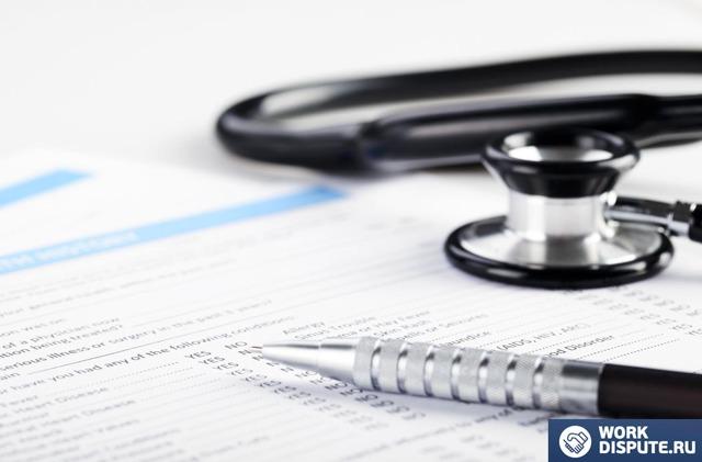 Больничный при ЭКО: сколько дней длится, дают ли листок нетрудоспособности