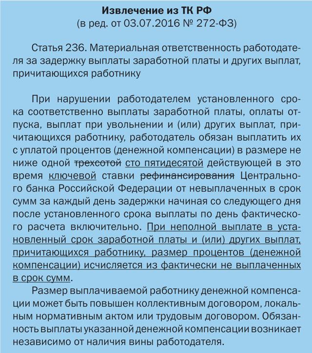 Штраф за нарушения трудового законодательства работодателю: административная ответственность