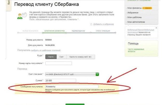 Как перевести алименты на карту Сбербанка и как оплатить наличными через кассу