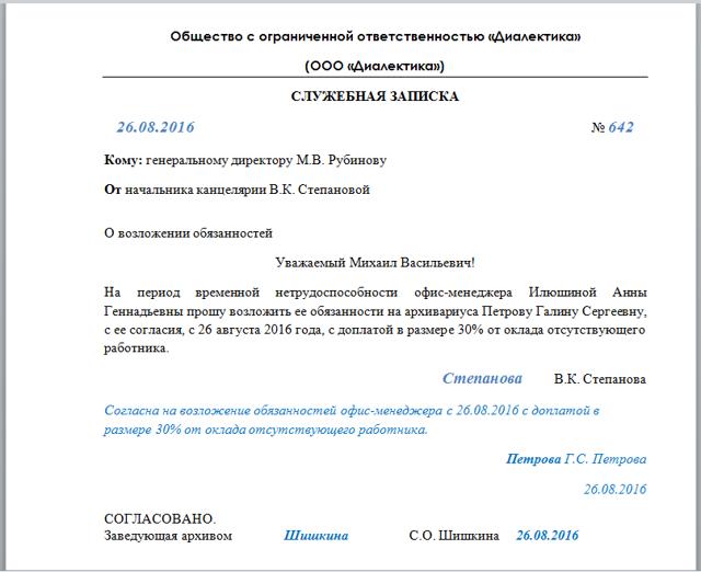 Служебная записка о возложении обязанностей на период отпуска: образец
