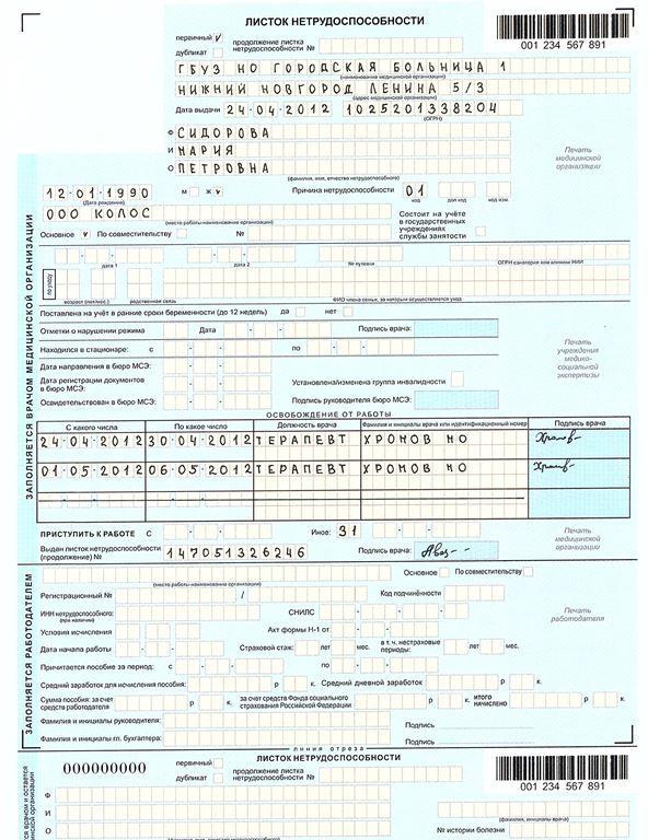 Стаж для больничного листа в 2020 году: как оплачивается пособие по ТК РФ