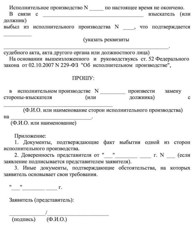 Замена взыскателя по алиментам: исковое заявление о смене получателя и порядок действий