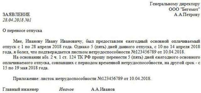 Заявление о переносе отпуска в связи с больничным: образец документа