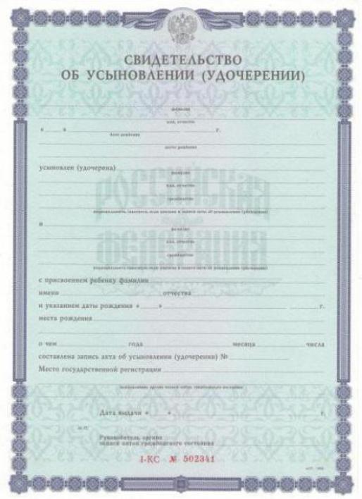 Усыновление (удочерение) ребенка жены от первого брака: какие документы нужны, как проходит процедура