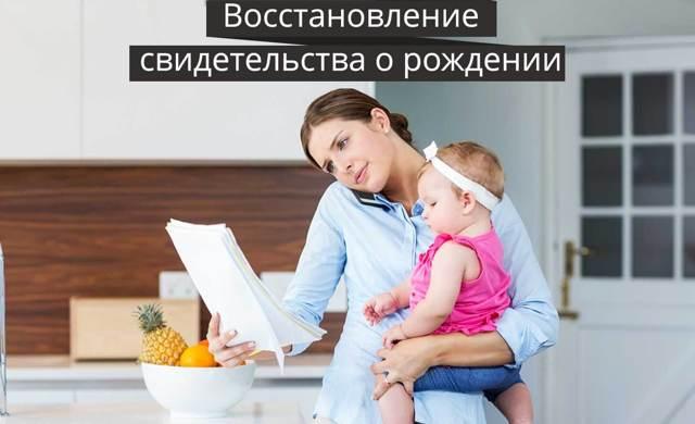 Как поменять ребенку свидетельство о рождении: где можно сделать дубликат, госпошлина за замену