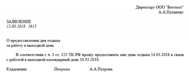 Отгул: что это такое по Трудовому кодексу РФ, как взять выходной на работе