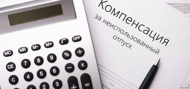 Код дохода компенсации за неиспользованный отпуск при увольнении в 2-НДФЛ