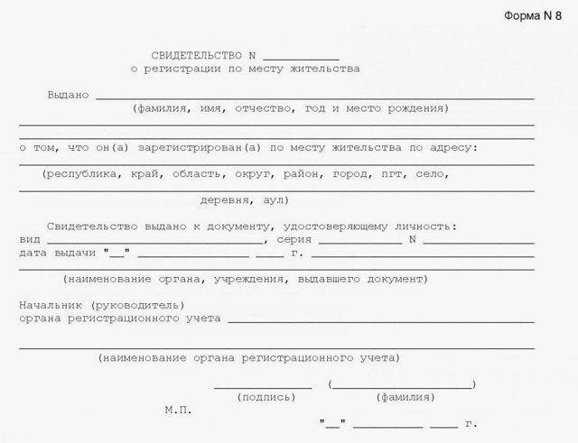 Форма №8 о прописке ребенка: где получить свидетельство о регистрации ребенка