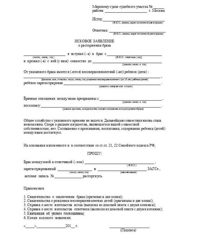 Образец заявления о расторжении брака и о взыскании алиментов