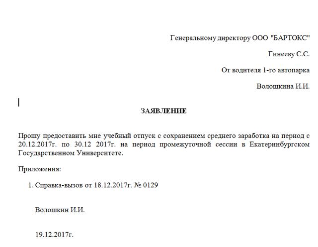 Заявление на учебный отпуск: образец 2020 года с сохранением заработной платы и компенсацией проезда