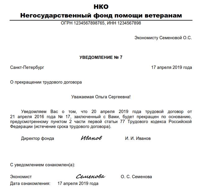 Увольнение по срочному трудовому договору: статья 77 п. 2 или 79 п. 2, порядок действий