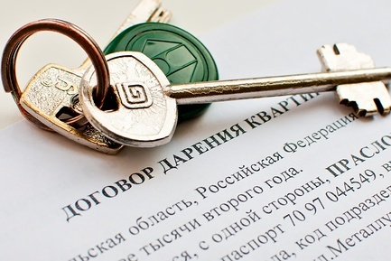 Дарственная на квартиру: плюсы и минусы дарения недвижимости