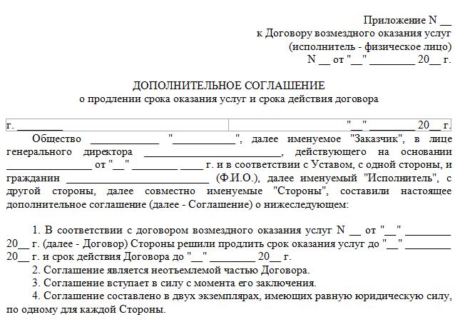 Договор возмездного оказания услуг: образец 2020 года, как составляется