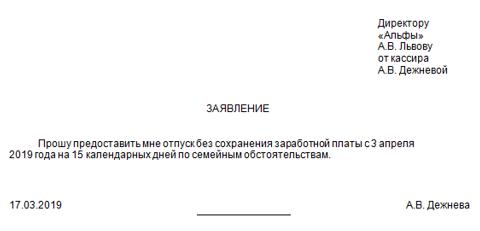 Заявление на отгул: образец, как написать на несколько часов, примеры оформления