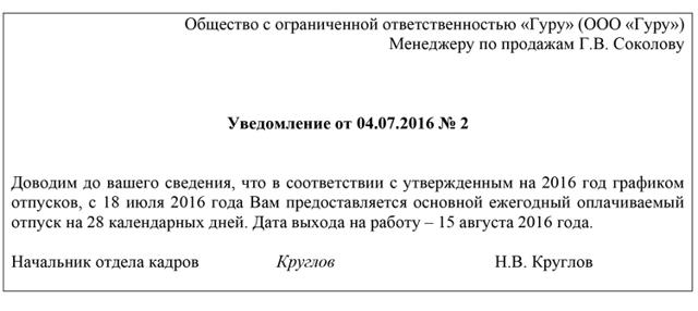 Отпуск через 11 месяцев: право или обязанность, что говорит Трудовой кодекс