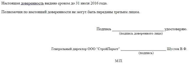 Доверенность на представление интересов юридического лица: образец и порядок оформления