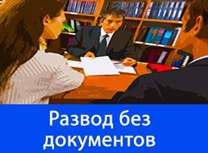 Можно ли подать заявление на развод по почте: как отправить в суд и ЗАГС