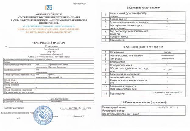 Технический паспорт на квартиру: как получить, где взять, как выглядит