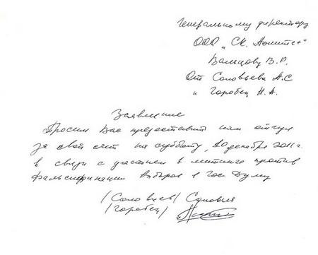 Заявление на отгул по семейным обстоятельствам: образец документа