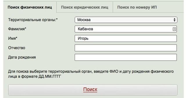 Как узнать долг по алиментам через интернет по фамилии в ФССП