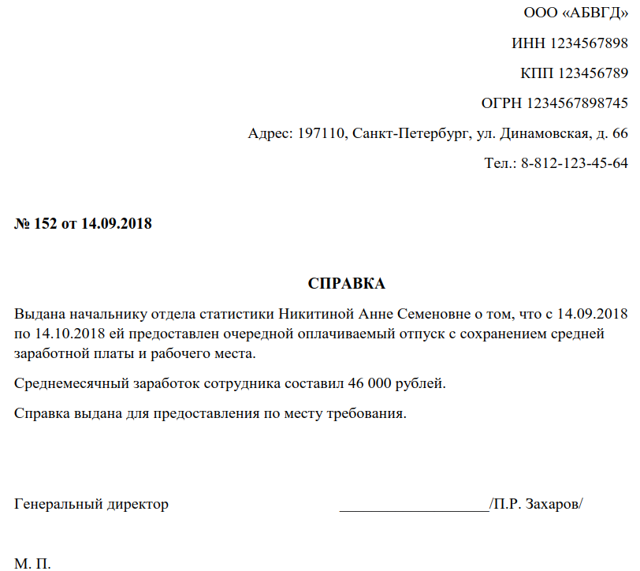 Справка об отпуске с места работы: образец документа о предоставлении отдыха сотруднику