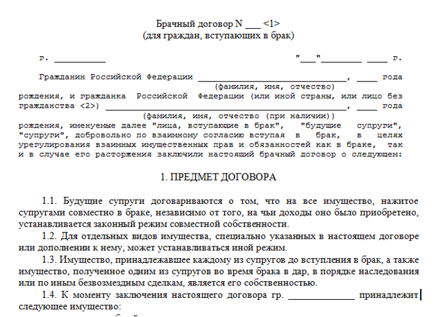 Содержание брачного договора: порядок заключения, форма, какие условия не могут содержаться в контракте