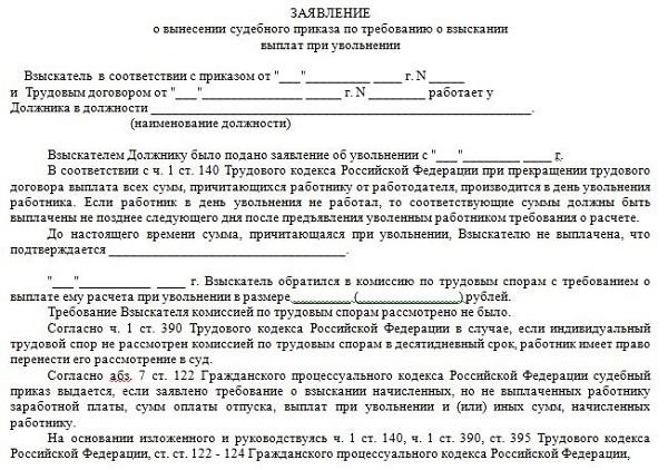 Образец заявления в прокуратуру о невыплате заработной платы при увольнении