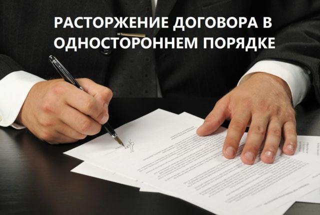 Уведомление о расторжении договора в одностороннем порядке: текст и образец письма