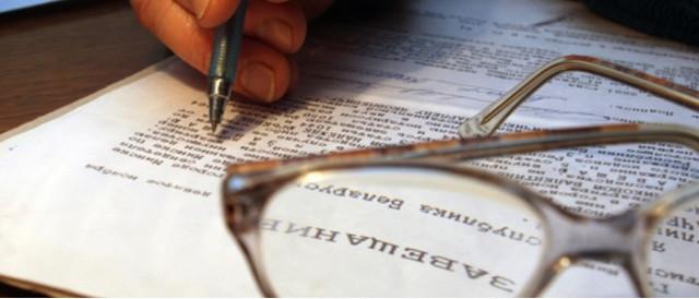 Какие документы нужны для оформления завещания и как его правильно составить
