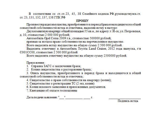 Встречное исковое заявление о разделе совместно нажитого имущества: образец, сроки подачи