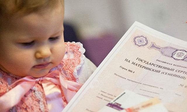 Как обналичить материнский капитал быстро и можно ли это сделать до 3 лет