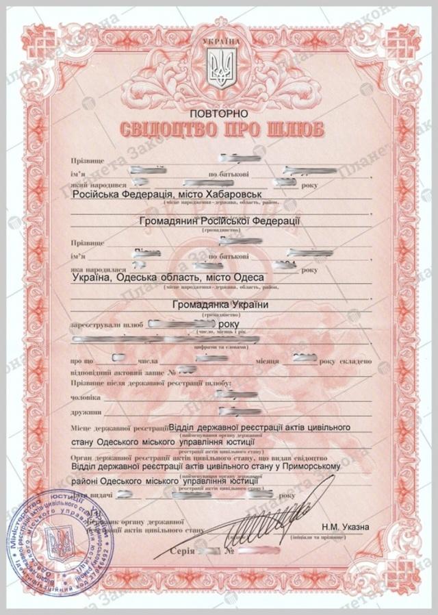 Как развестись гражданам Украины в России