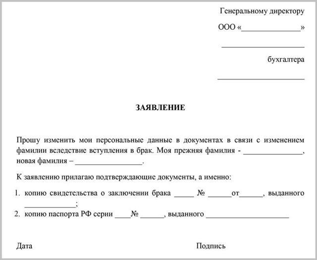 Образец приказа о смене фамилии в связи с заключением брака