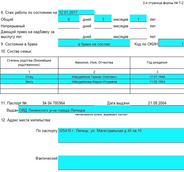 Состояние в браке: что писать в графе личной карточки Т-2 и резюме