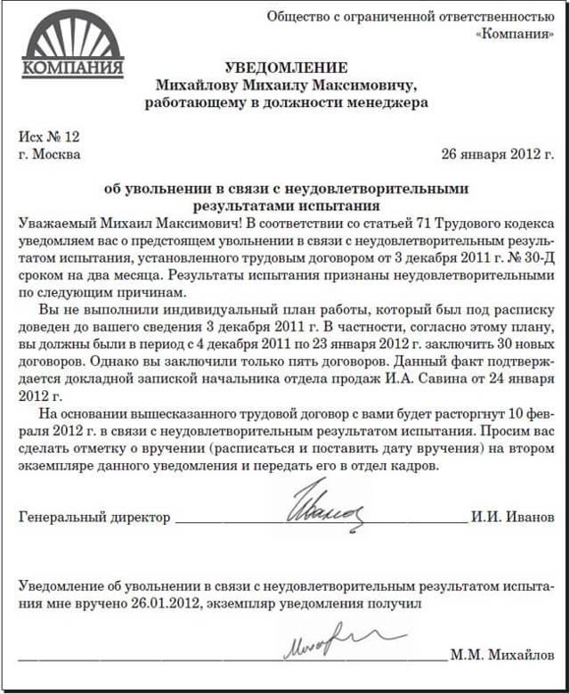 Увольнение на испытательном сроке по инициативе работодателя: порядок действий