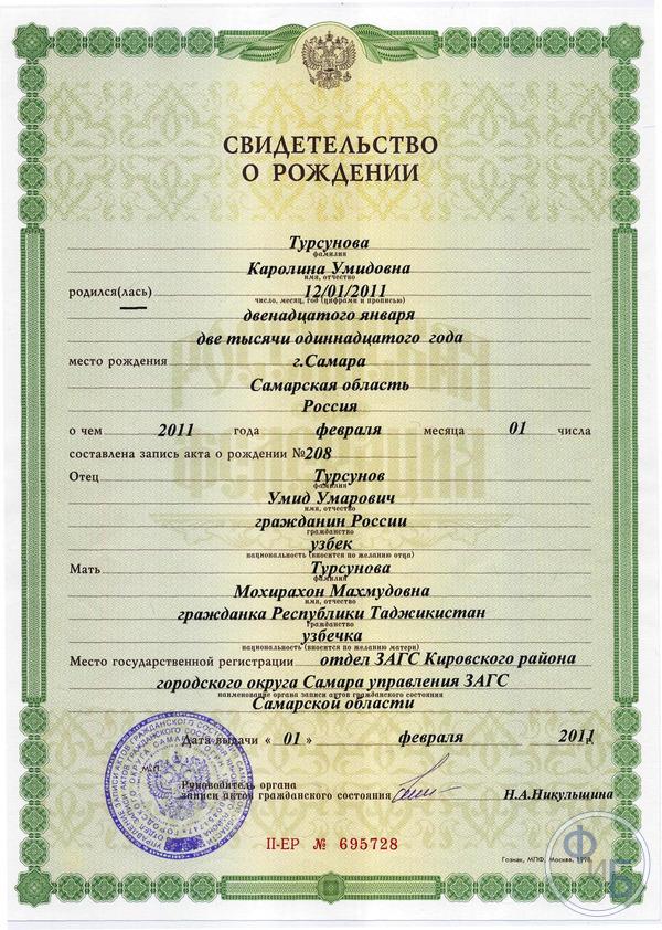 Увольнение по уходу за ребенком до 14 лет: запись в трудовой книжке, статья ТК РФ