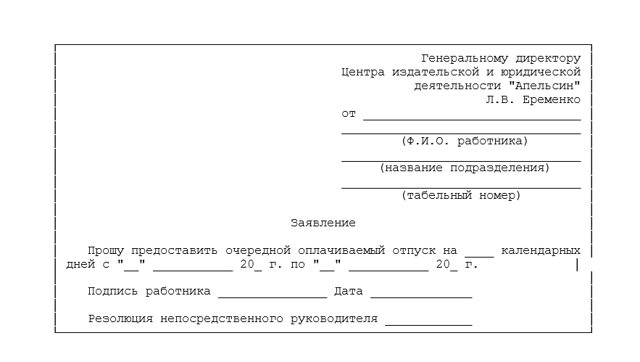 Заявление на часть отпуска: образец написания и правила подачи