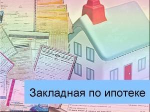 Закладная на квартиру по ипотеке: как выглядит, где указывается номер, как оформить